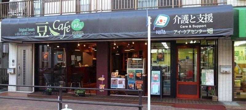 蓮根事業所+豆カフェ